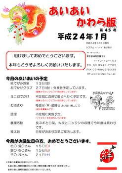 あいあいニュースH24.01page001.jpg