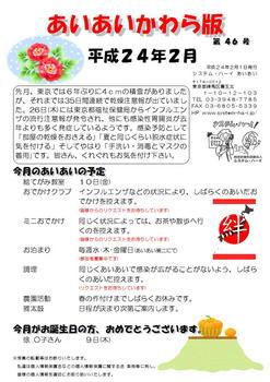 あいあいニュースH24.02page001.jpg