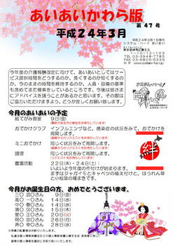 あいあいニュースH24.03page001.jpg