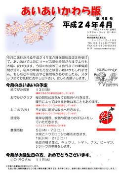 あいあいニュースH2404page001.jpg