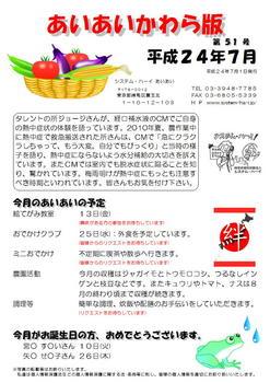 あいあいニュースH2407page001.jpg