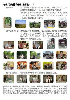 あいあいニュースH2407page002.jpg