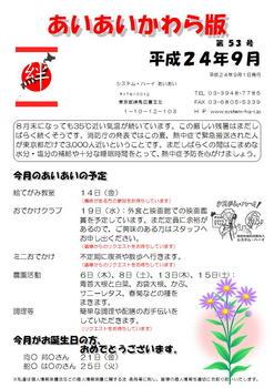 あいあいニュースH2409page001.jpg