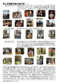 あいあいニュースH2409page002.jpg