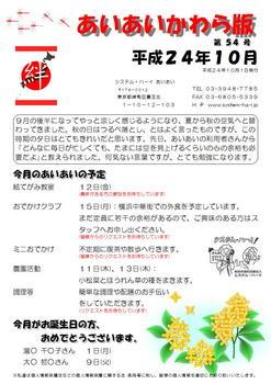あいあいニュースH2410page001.jpg