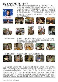 あいあいニュースH2410page002.jpg
